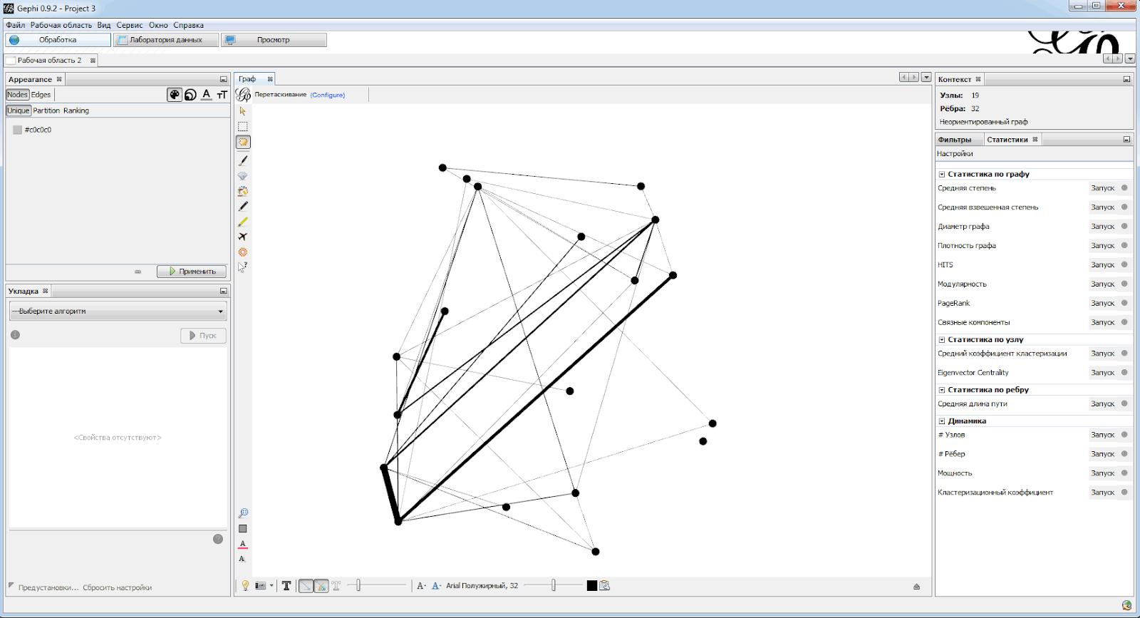 Построение графов для чайников: пошаговый гайд - 11