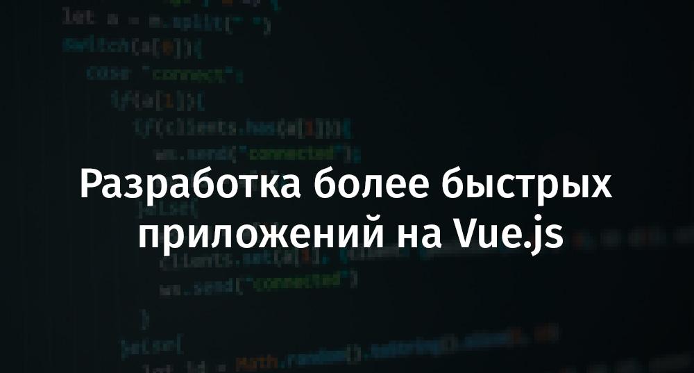 Разработка более быстрых приложений на Vue.js - 1