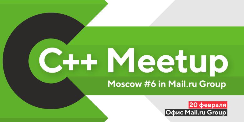 20 февраля состоится С++ Meetup Moscow #6 - 1