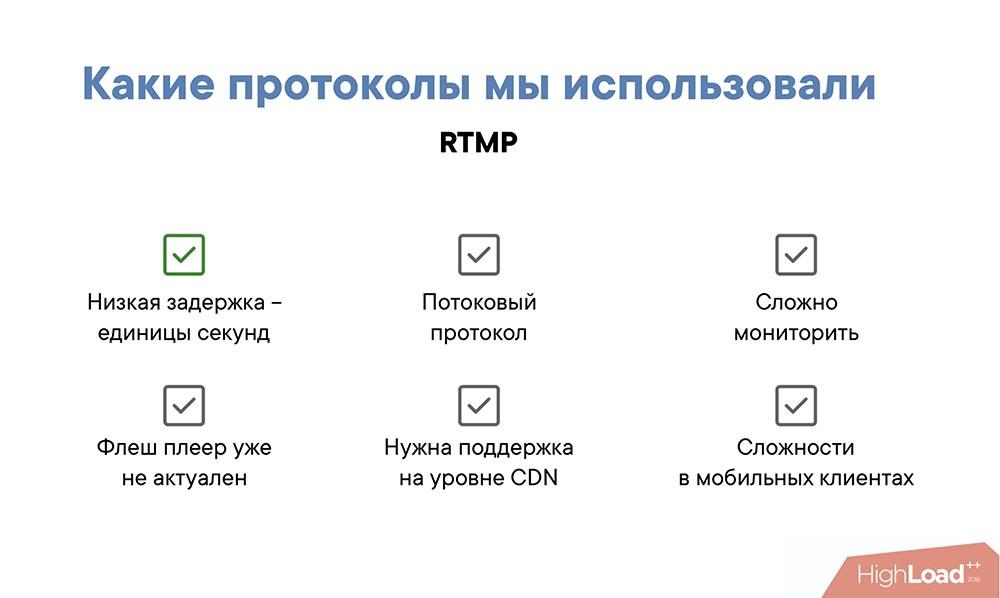 HighLoad++, Михаил Райченко (ManyChat): почти без магии, или как просто раздать терабит видеопотока - 13