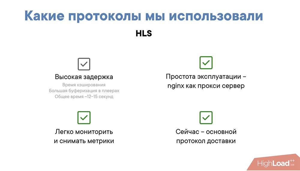 HighLoad++, Михаил Райченко (ManyChat): почти без магии, или как просто раздать терабит видеопотока - 15