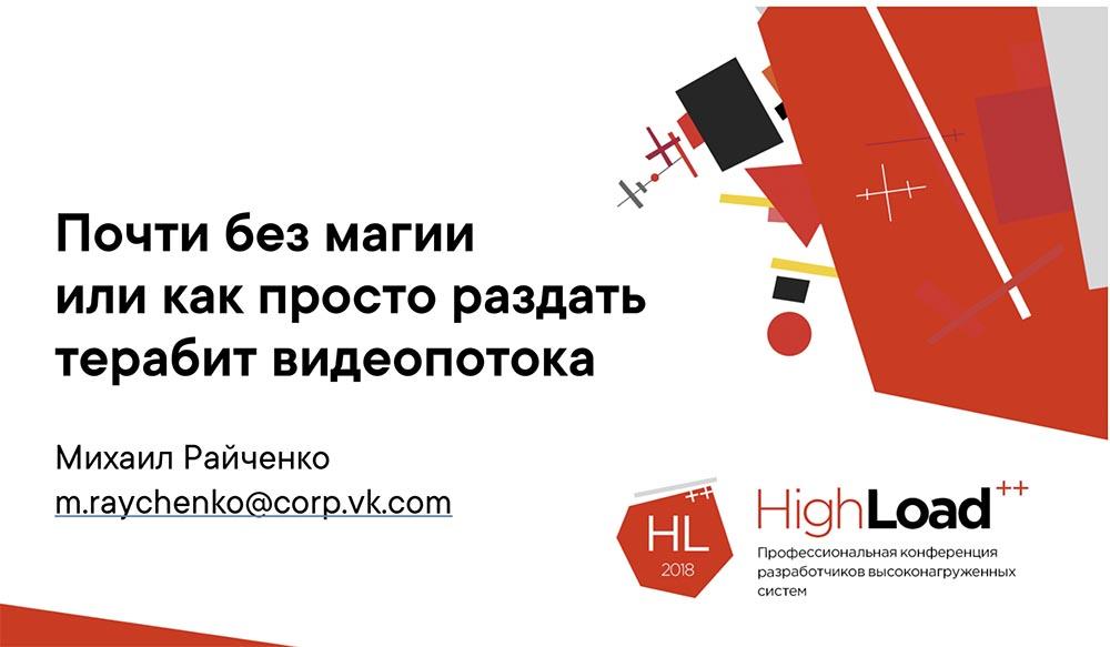 HighLoad++, Михаил Райченко (ManyChat): почти без магии, или как просто раздать терабит видеопотока - 2