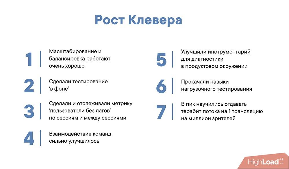 HighLoad++, Михаил Райченко (ManyChat): почти без магии, или как просто раздать терабит видеопотока - 21