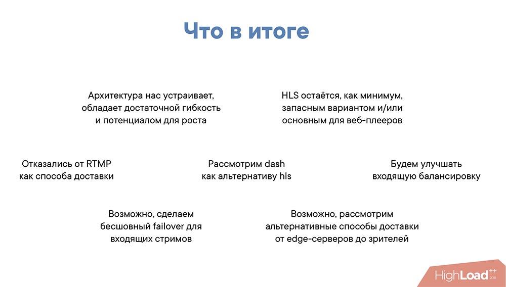 HighLoad++, Михаил Райченко (ManyChat): почти без магии, или как просто раздать терабит видеопотока - 22