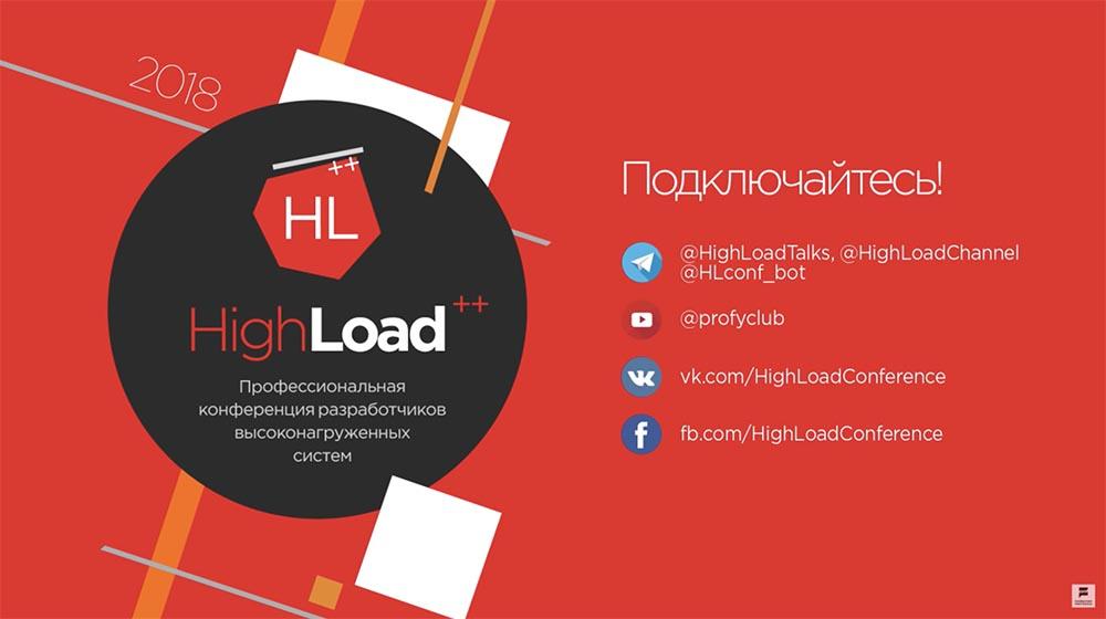 HighLoad++, Михаил Райченко (ManyChat): почти без магии, или как просто раздать терабит видеопотока - 25