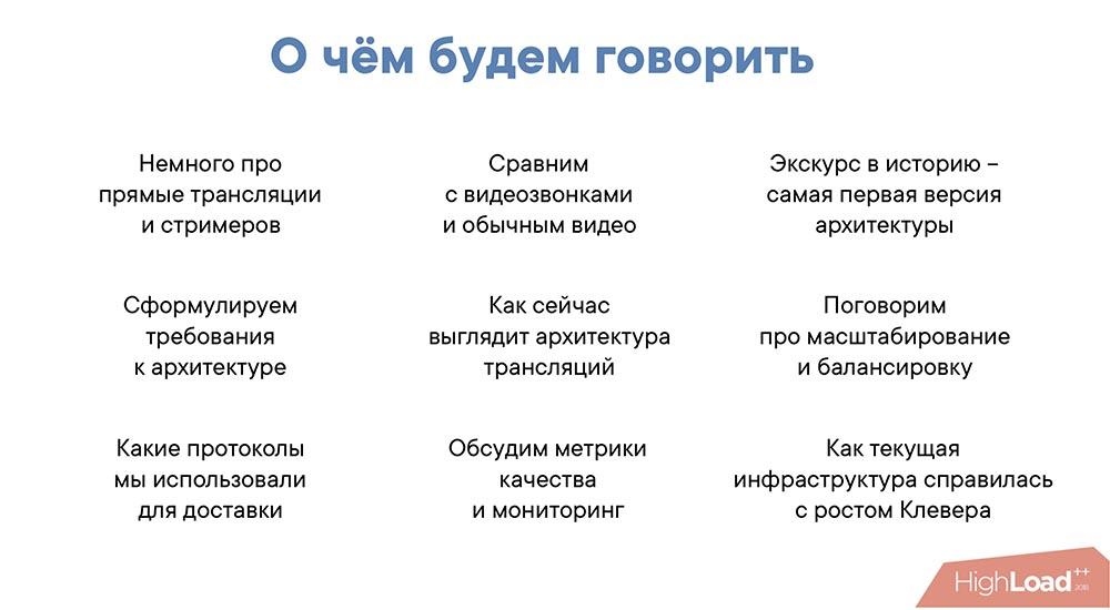 HighLoad++, Михаил Райченко (ManyChat): почти без магии, или как просто раздать терабит видеопотока - 3
