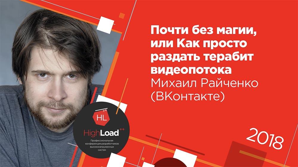 HighLoad++, Михаил Райченко (ManyChat): почти без магии, или как просто раздать терабит видеопотока - 1