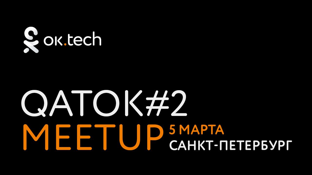 ок.tech: QATOK #2 - 1