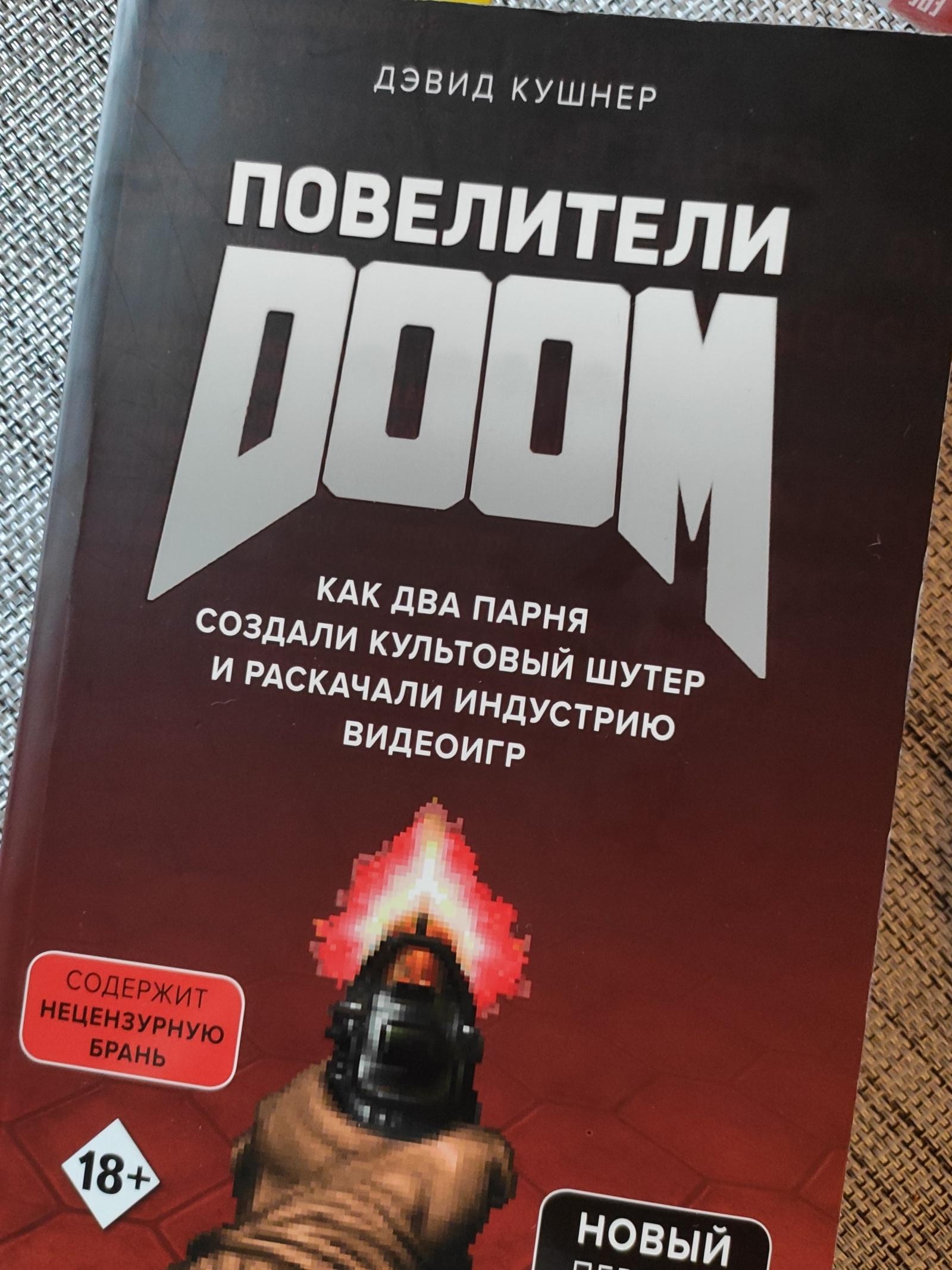 Повелители DOOM: как два парня создали культовый шутер и раскачали индустрию видеоигр - 1