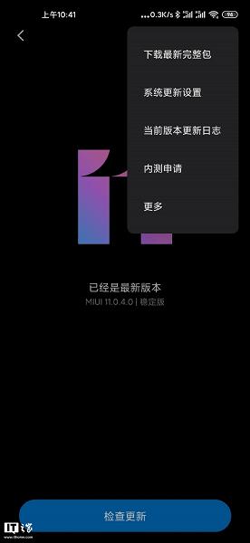 Xiaomi рассказала, когда начнёт улучшать Xiaomi Mi 10 и Mi 10 Pro