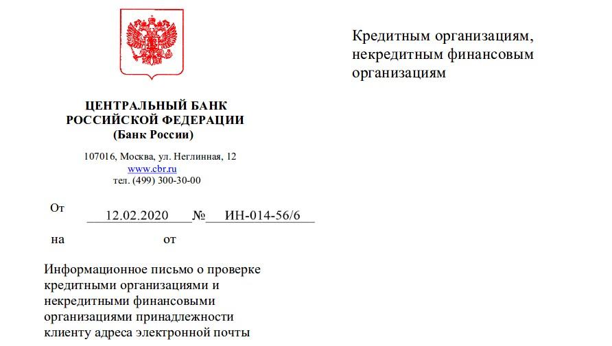 ЦБ выпустил рекомендации для банков по верификации электронной почты клиентов, чтобы не допускать утечки их данных - 1