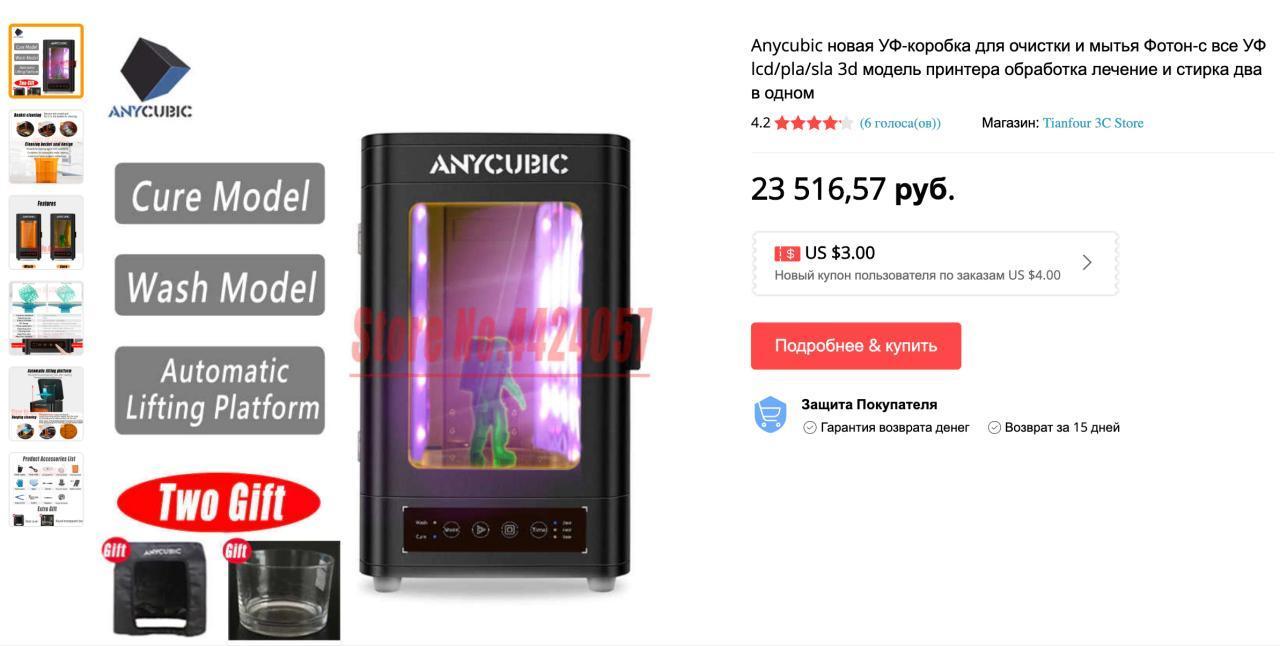 Экспресс UV лампа своими руками 400-405 нм для полимеризации 3D фотополимерных моделей - 1