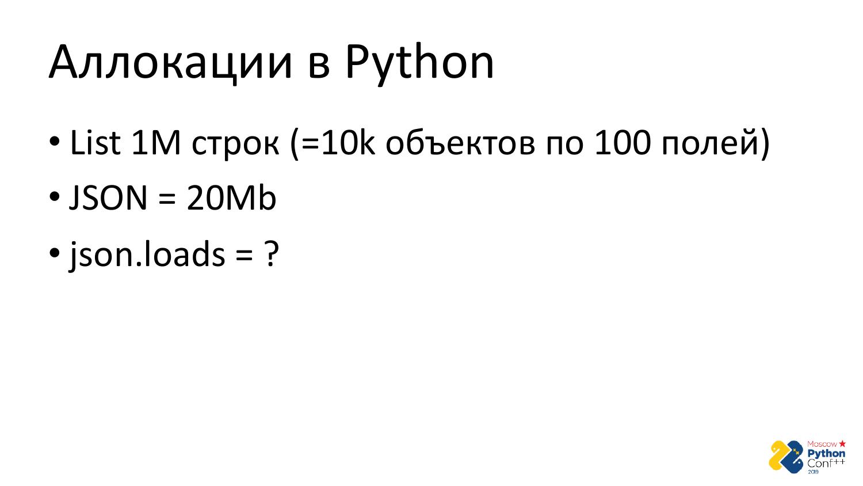 Go vs Python. Виталий Левченко - 10