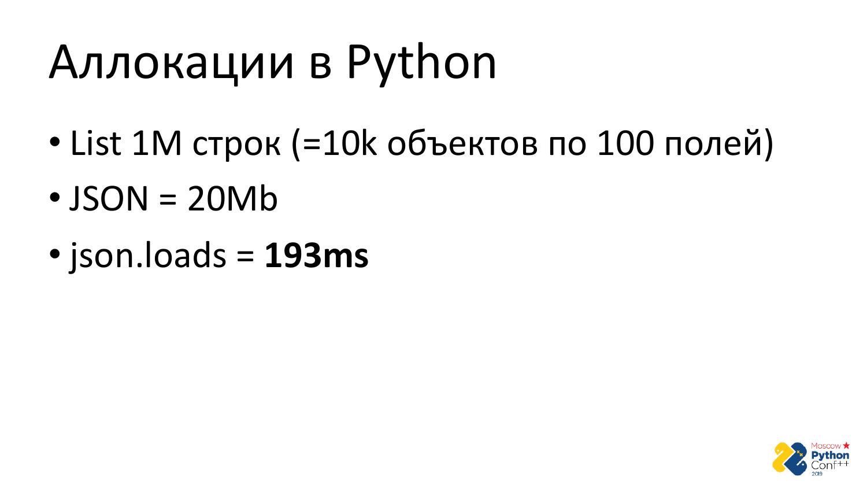 Go vs Python. Виталий Левченко - 11