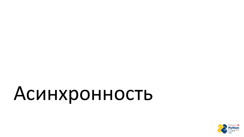 Go vs Python. Виталий Левченко - 15