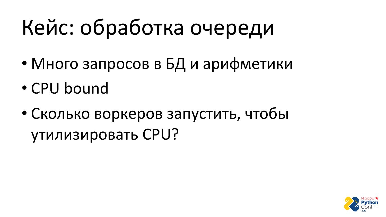 Go vs Python. Виталий Левченко - 16