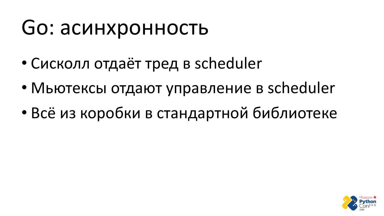 Go vs Python. Виталий Левченко - 17