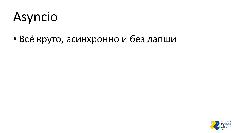 Go vs Python. Виталий Левченко - 18