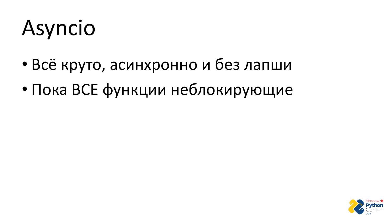 Go vs Python. Виталий Левченко - 19