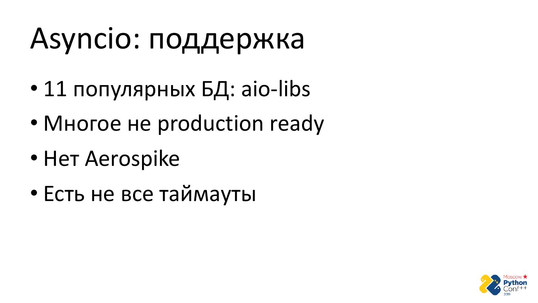 Go vs Python. Виталий Левченко - 20