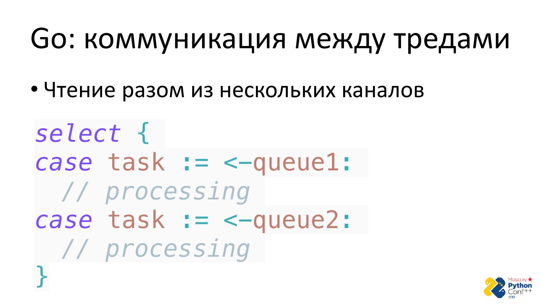 Go vs Python. Виталий Левченко - 22