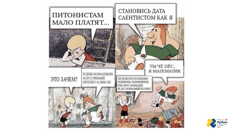 Go vs Python. Виталий Левченко - 24