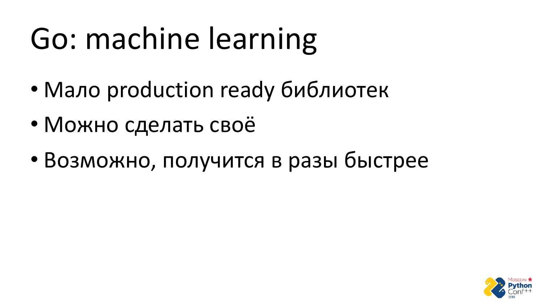 Go vs Python. Виталий Левченко - 25