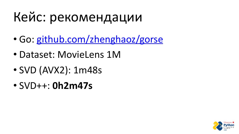 Go vs Python. Виталий Левченко - 27