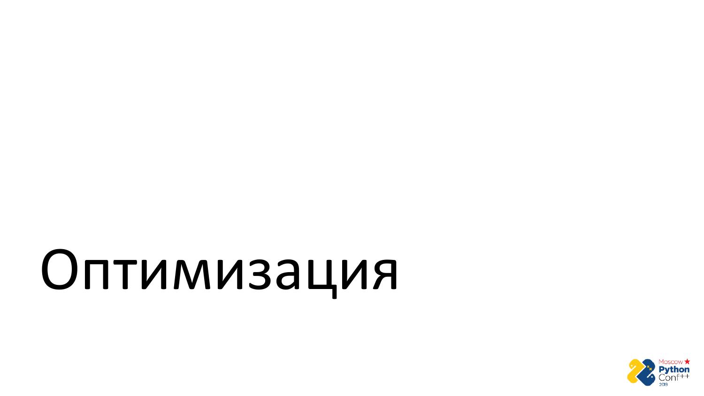 Go vs Python. Виталий Левченко - 28