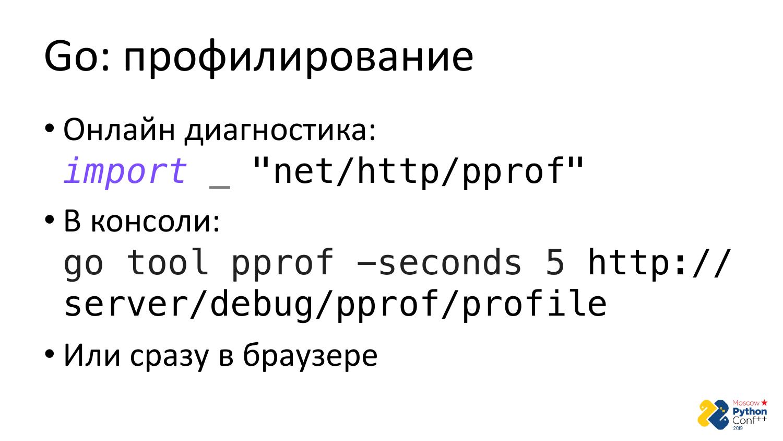 Go vs Python. Виталий Левченко - 29