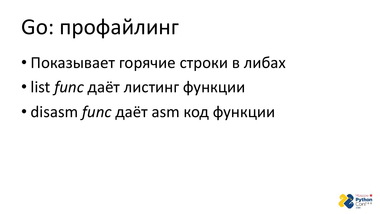 Go vs Python. Виталий Левченко - 30
