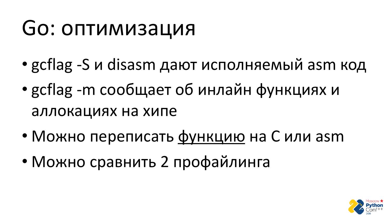 Go vs Python. Виталий Левченко - 34