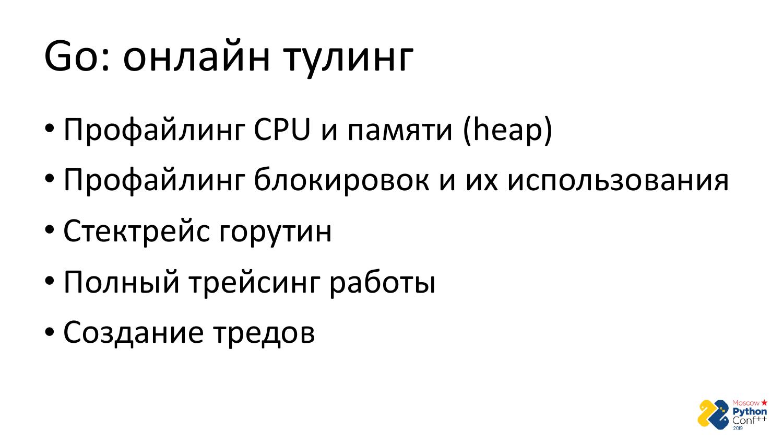 Go vs Python. Виталий Левченко - 35