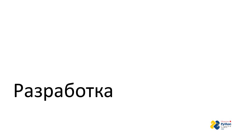 Go vs Python. Виталий Левченко - 37