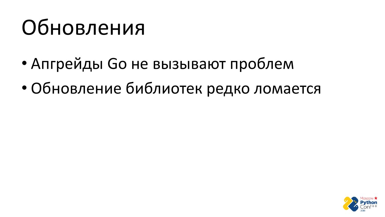 Go vs Python. Виталий Левченко - 38