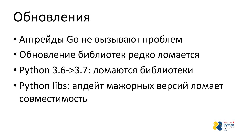 Go vs Python. Виталий Левченко - 39