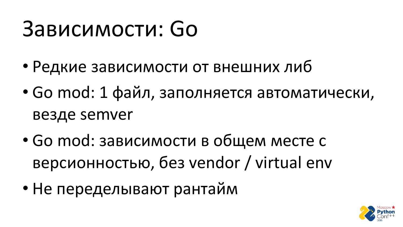 Go vs Python. Виталий Левченко - 40