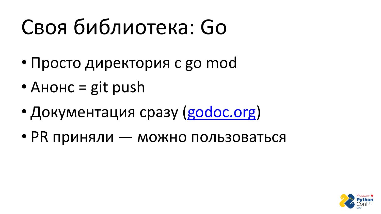 Go vs Python. Виталий Левченко - 41