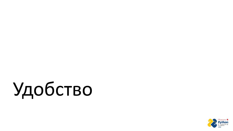 Go vs Python. Виталий Левченко - 42