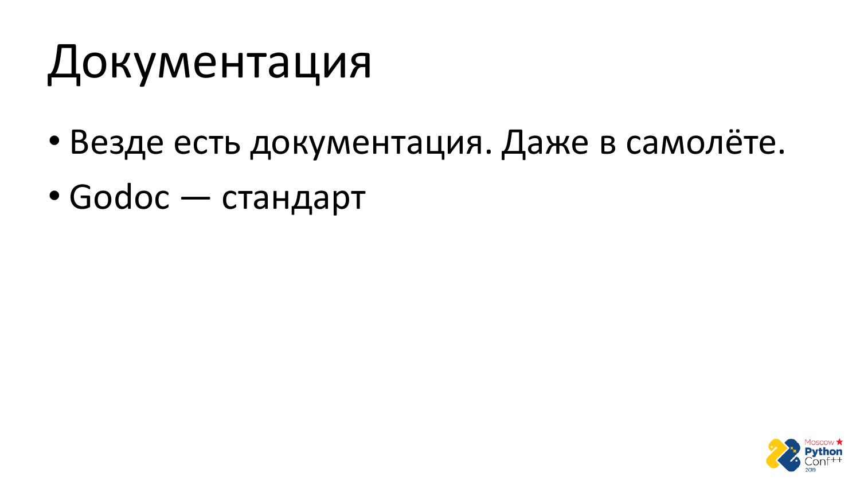 Go vs Python. Виталий Левченко - 43