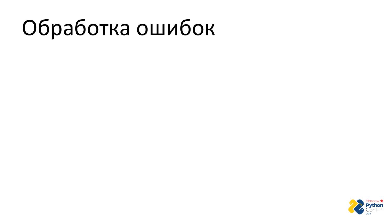 Go vs Python. Виталий Левченко - 44
