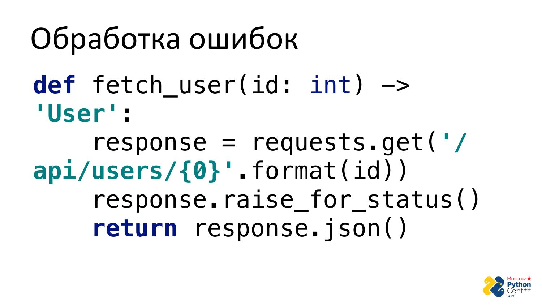 Go vs Python. Виталий Левченко - 45