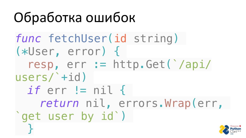 Go vs Python. Виталий Левченко - 46
