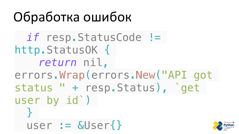 Go vs Python. Виталий Левченко - 47