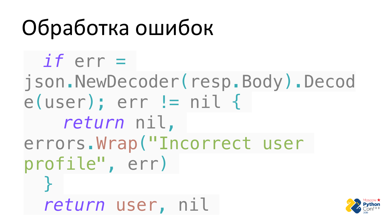 Go vs Python. Виталий Левченко - 48