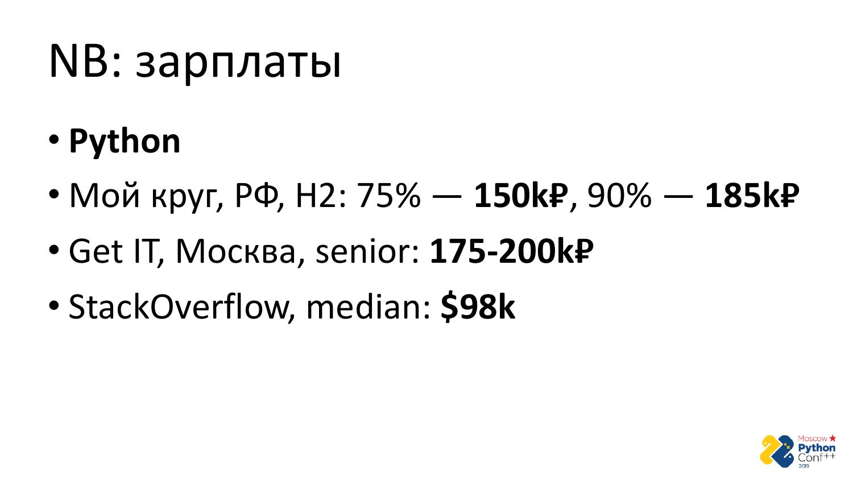 Go vs Python. Виталий Левченко - 51