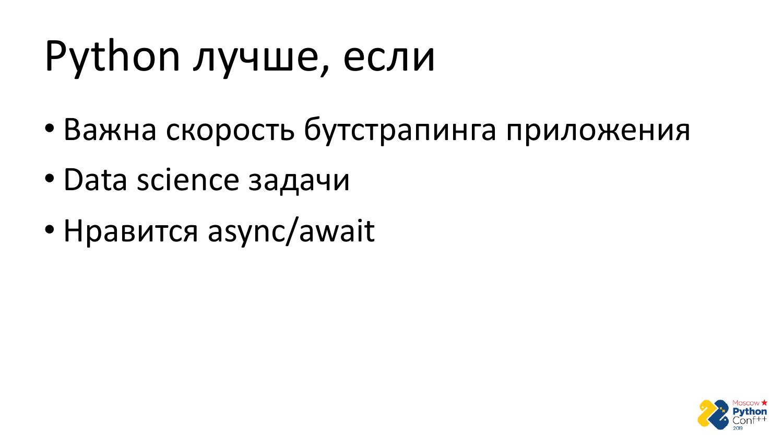 Go vs Python. Виталий Левченко - 53