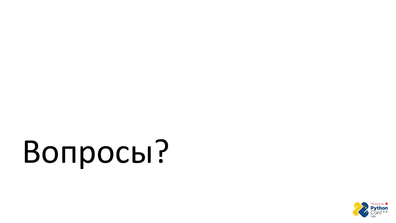 Go vs Python. Виталий Левченко - 55