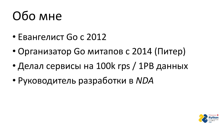 Go vs Python. Виталий Левченко - 1