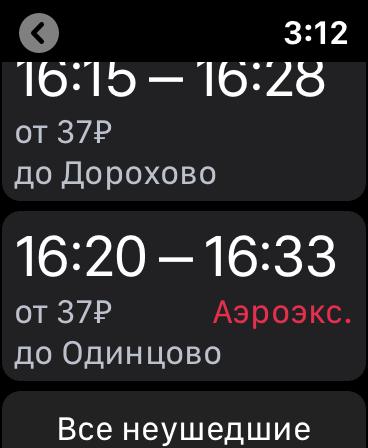 Что вы захотите знать до того, как писать приложение под Apple Watch: наш опыт - 3